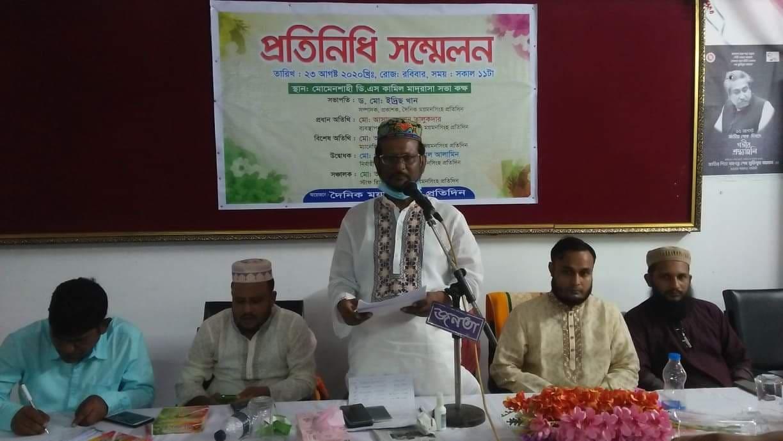 Daily Mymensingh Pratidins Reporter Meeting-2020 held